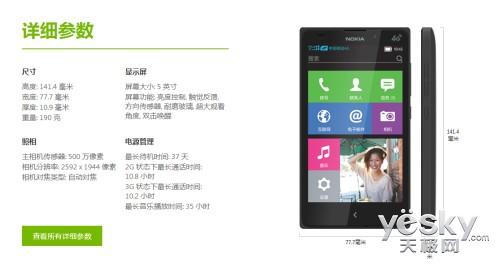 """诺记最后的晚餐 Nokia XL""""压轴""""登场"""