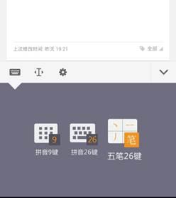 光速输入法 安卓版1.0上线