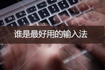 PC四大输入法评测 光速输入法清新版抢先看