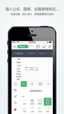 手机遥控播放PPT,WPS Office酷炫升级iOS版