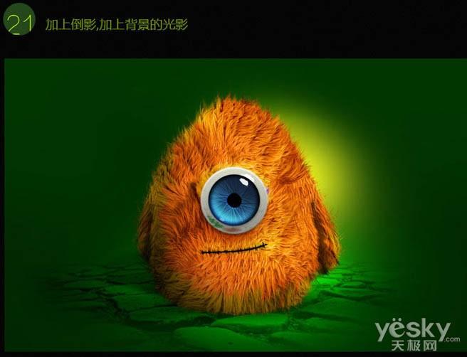 Photoshop教程:鼠绘一只独眼毛怪