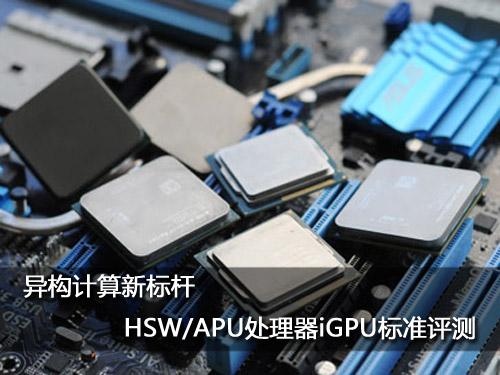 异构计算新标杆 HSW/APU处理器iGPU标准评测