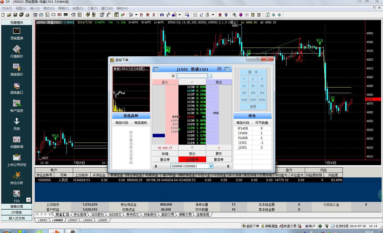 DF登峰程序化交易系统截图1