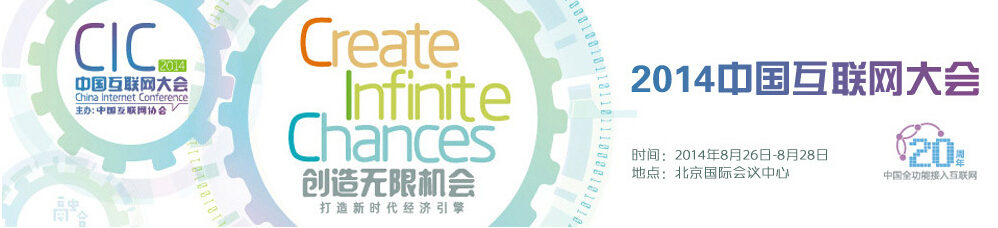 2014中国互联网大会_天极网专题