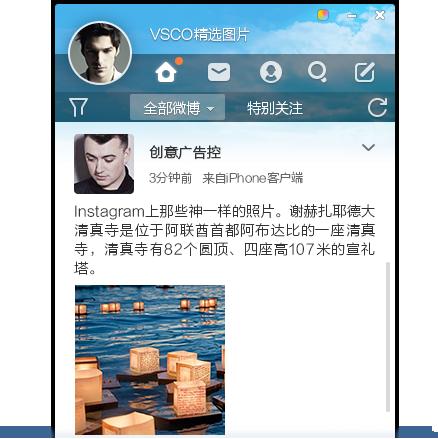 新浪微博桌面2015截图5