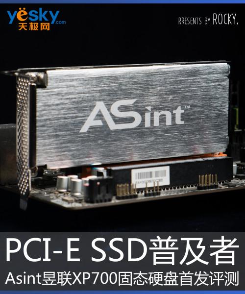 PCI-E SSD普及者 Asint昱联固态硬盘评测