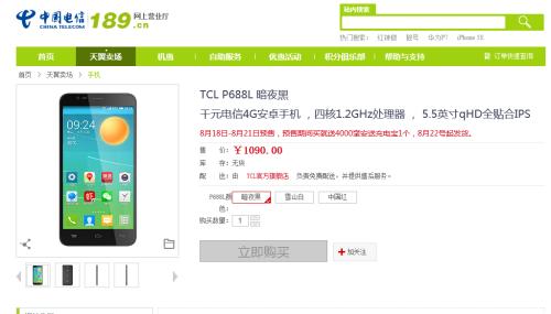 千元电信4G大屏机 TCL P688L今日预售