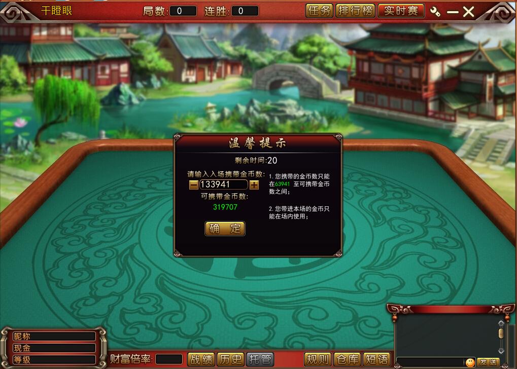水火山城游戏中心截图3