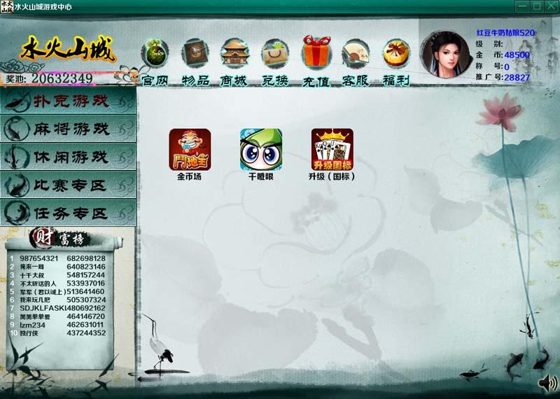 水火山城游戏中心截图2