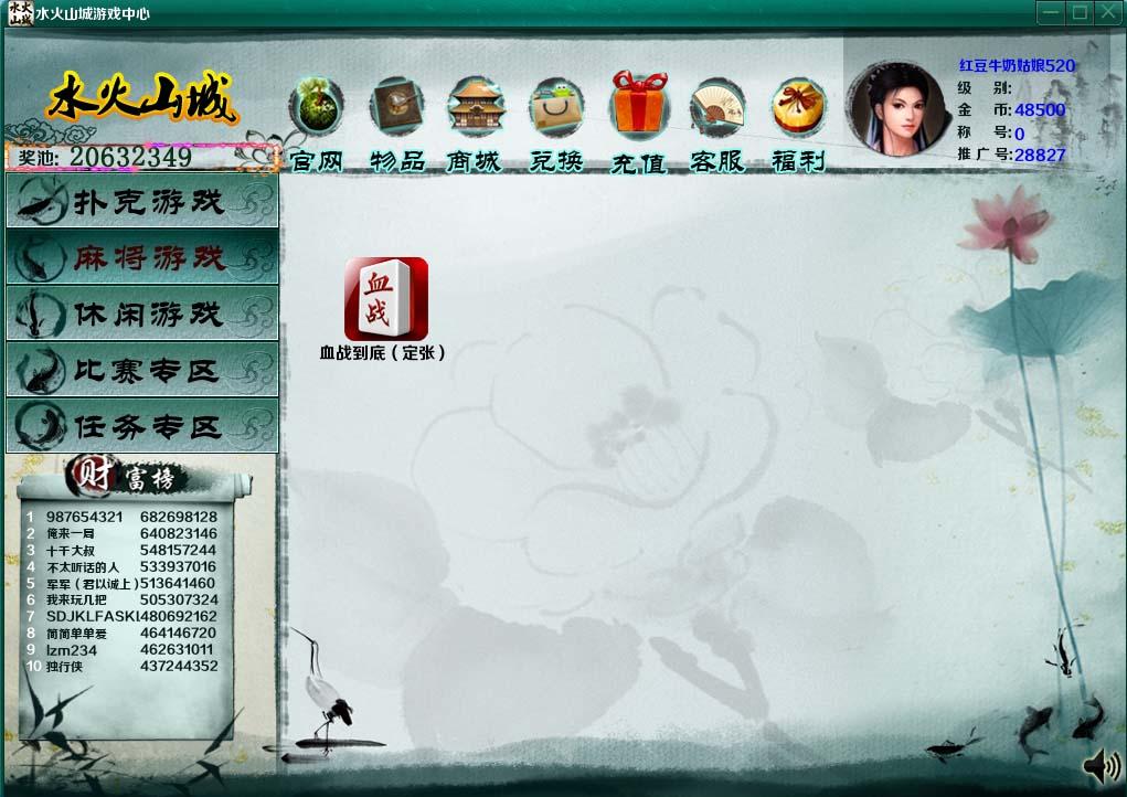 水火山城游戏中心截图1