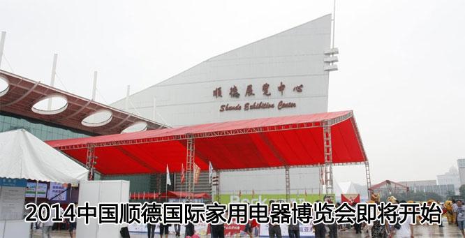 2014中国顺德国际家用电器博览会即将开始