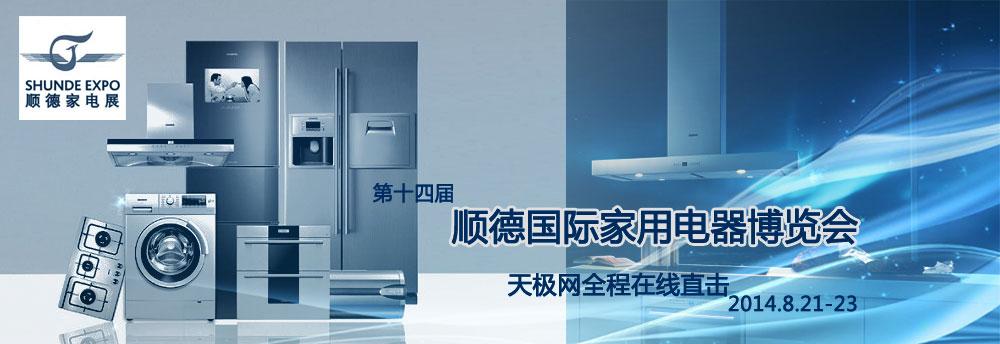 2014中国顺德国际家用电器博览会天极网直击