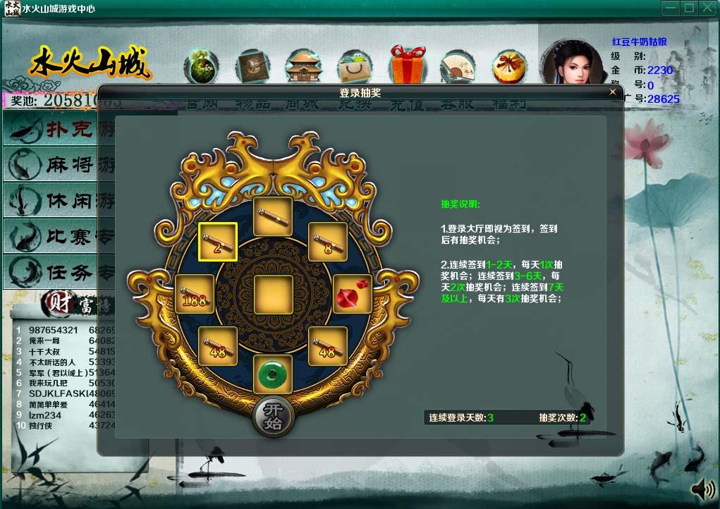 水火山城游戏中心截图4