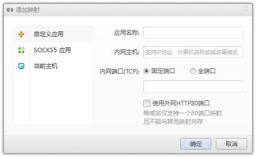 新花生壳动态域名解析软件截图3