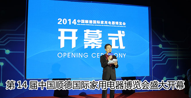 第14届中国顺德国际家用电器博览会盛大开幕