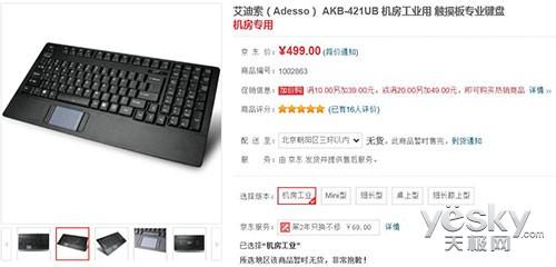 不走寻常路的选择 超薄键盘精选推荐