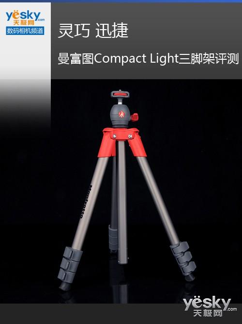 灵巧 迅捷 曼富图Compact Light三脚架评测