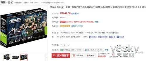 主流玩家必选 华硕GTX 750Ti显卡售价1049元