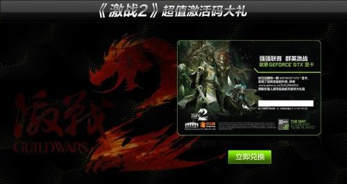 购华硕《激战2》指定显卡 独享超值游戏礼包