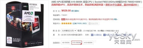网游必备神器 A10-5800K四核APU京东热卖