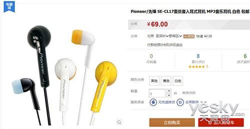 清新糖果色 先锋SE-CL17耳机仅售69元