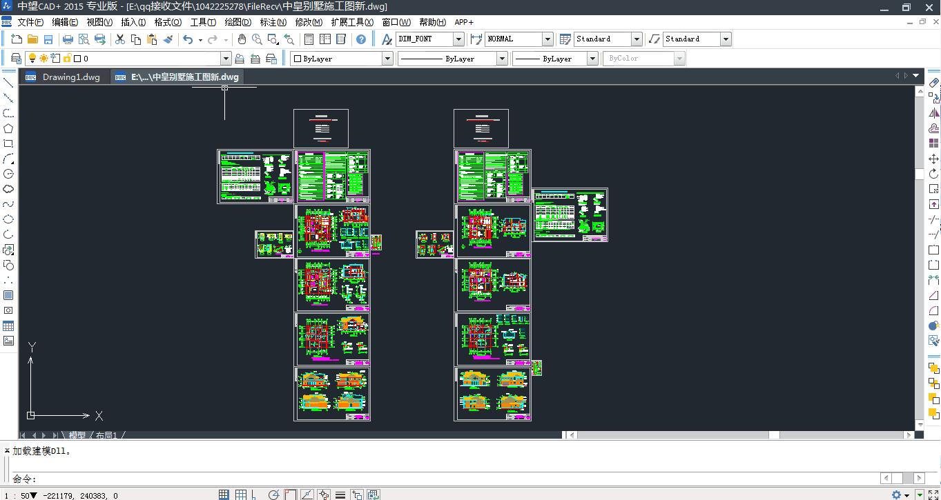 中望CAD+截图2