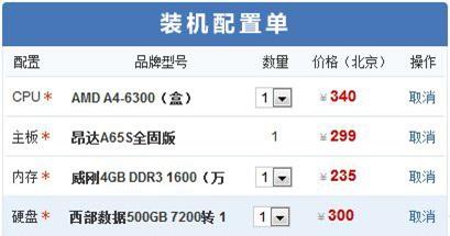 超入门独显 A4-6300盒装天猫不足300元