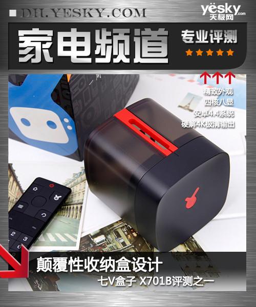 颠覆性收纳盒设计 七V X701B评测之一