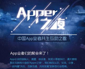 Apper之夜 中国App业者共生互助之邀