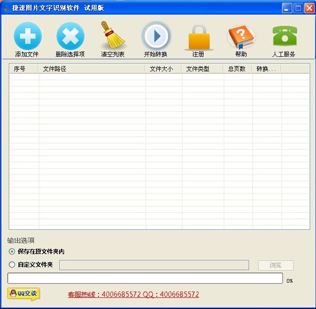捷速图片文字识别软件截图1