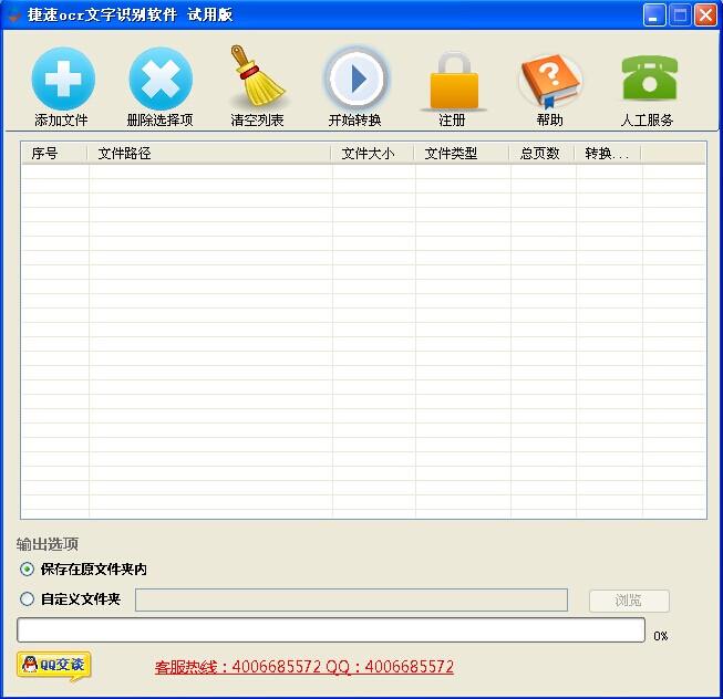 捷速ocr文字识别软件截图1
