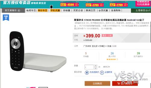就要你好看 海信PX2000火热促销399元