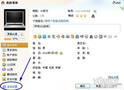 怎么让每个QQ都有自己的铃声