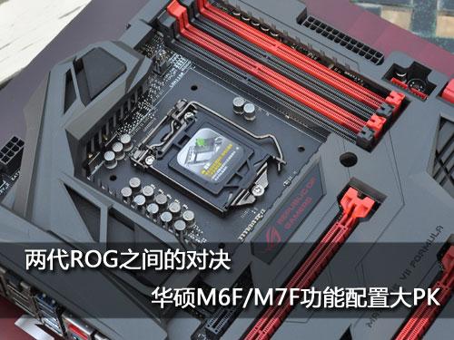 两代ROG的对决 华硕M6F/M7F功能配置大PK