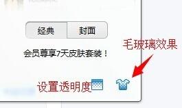 QQ全透明怎么弄