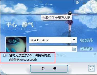 登陆qq提示错误码:0x0006000d怎么解决?