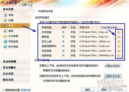QQ好友消息铃声怎样设置