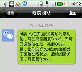 怎样点亮QQ上的微信图标