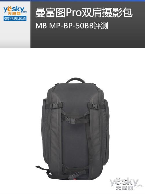 曼富图Pro双肩摄影包 MB MP-BP-50BB评测
