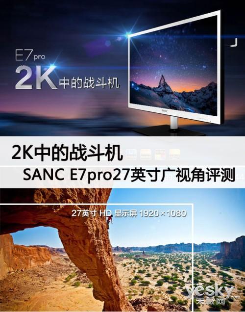 2K中的战斗机 SANC E7pro27英寸广视角评测
