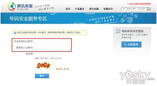 QQ如何解除限制登录
