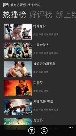 爱奇艺/杜比专区登陆微软影音旗舰Lumia 930