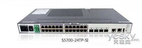 华为S5700系列--小型企业的核心设备