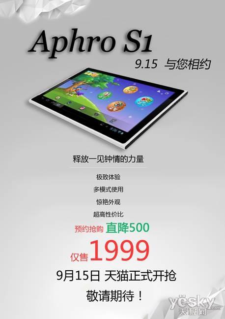 说明: Macintosh HD:Users:chenyadi:Downloads:新洲_预约活动微信配图_阿芙罗_20140904V1(1).jpg