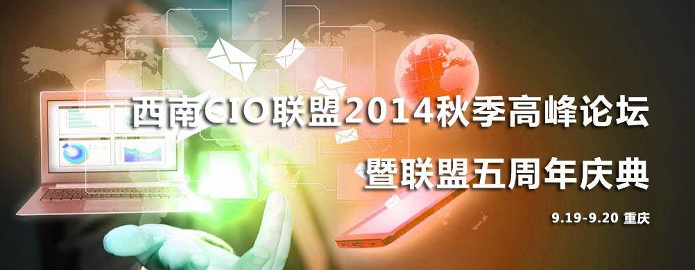 天极网直击西南CIO联盟2014秋季高峰论坛