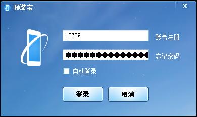预装宝(手机管理软件)截图2