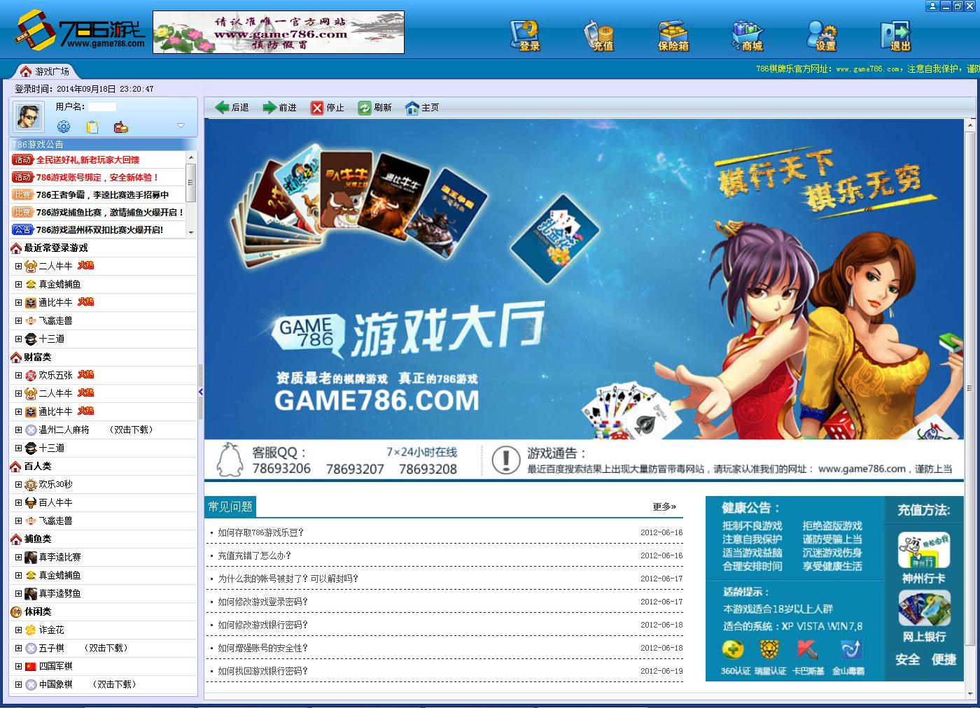 棋牌乐786游戏平台截图1