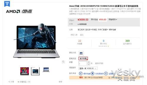 【天貓】DOTA2冠軍專屬華碩A550DP報3999元