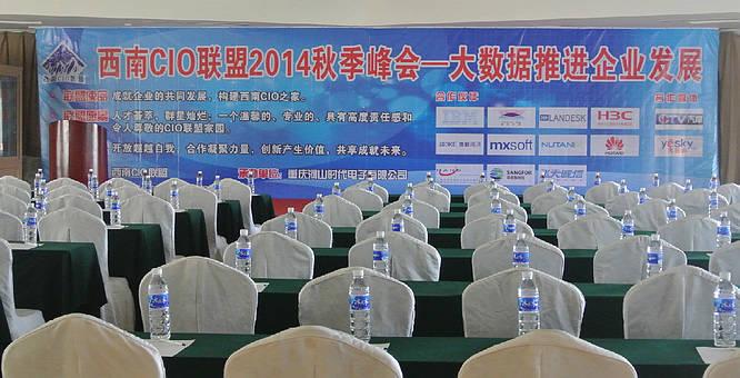 """图文直播:西南CIO联盟高峰论坛""""大数据推进企业发展"""""""