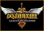 《英雄联盟》中文官网正式上线